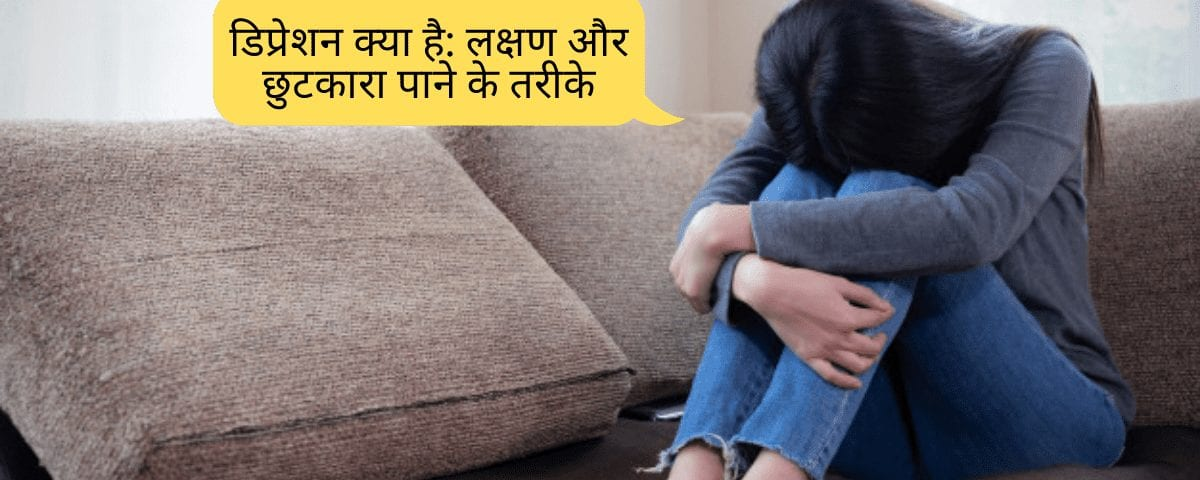 meaning-of-depression-in-hindi